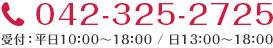 042-325-2725 受付:平日10:00~18:00 / 日13:00~18:00